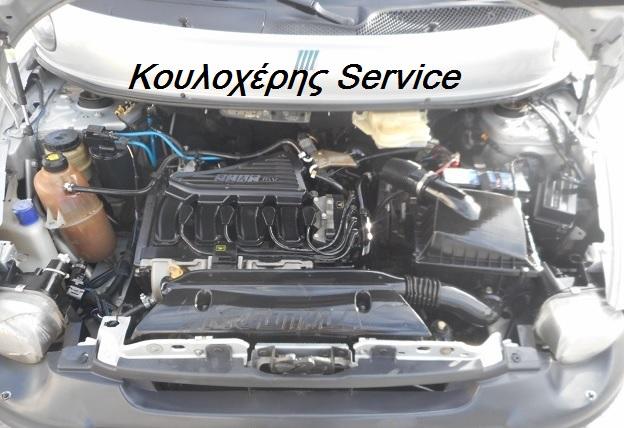 Κουλοχέρης Service, συνεργείο αυτοκινήτων Αγία Παρασκευή, ηλεκτρολογικά, φανοποιίο βαφές φούρνου, εμπόριο αυτοκινήτων, ανταλλακτικά αυτοκινήτου, υγραεριοκίνηση LPG