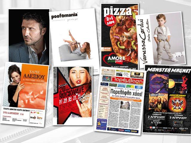 εκτυπώσεις χάρτες αφίσες διαφημιστικά βιβλία φυλλάδια